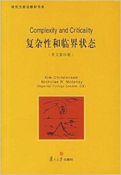 研究生前沿教材书系?复杂性和临界状态(英文影印版)