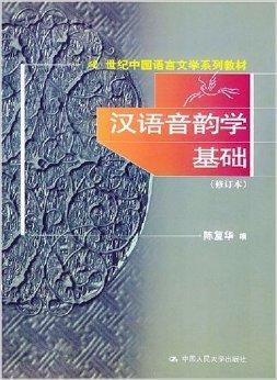 汉语音韵学基础(修订本)