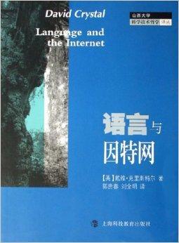 语言与因特网