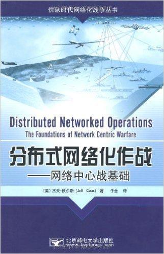 分布式网络化作战:网络中心战基础