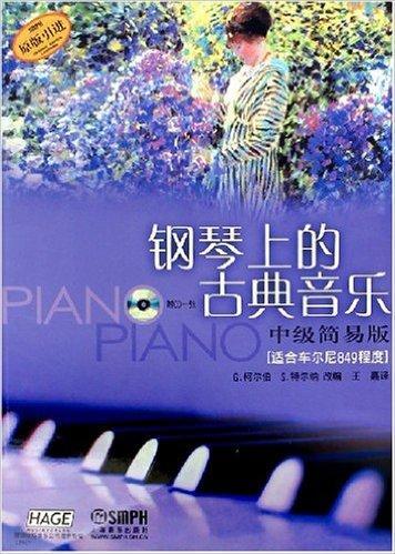 钢琴上的古典音乐(中级简易版)(适合车尔尼849程度)(原版引进)(附光盘)