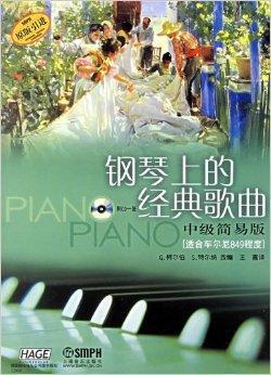 钢琴上的经典歌曲(中级简易版)(适合车尔尼849程度)(原版引进)(附光盘)