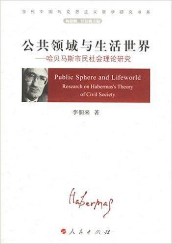 公共领域与生活世界:哈贝马斯市民社会理论研究