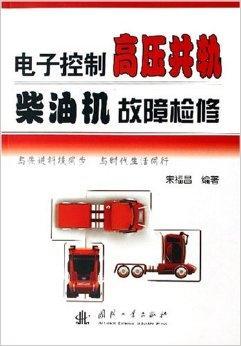 电子控制高压共轨柴油机故障检修