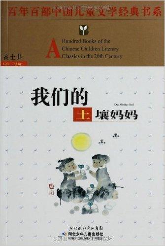 百年百部中国儿童文学经典书系:我们的土壤妈妈