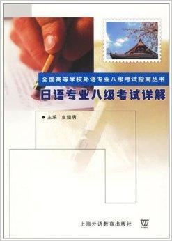 日语专业八级考试详解(附盘)