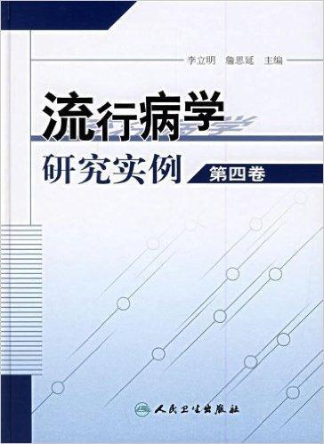 流行病学研究实例(第4卷)