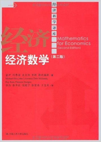 经济数学(第2版)