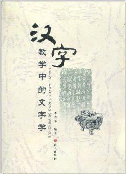 汉字教学中的文字学