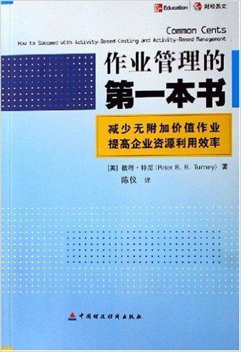 作业管理的第一本书