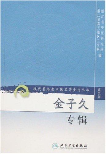 现代著名老中医名着重刊丛书(第3辑):金子久专辑
