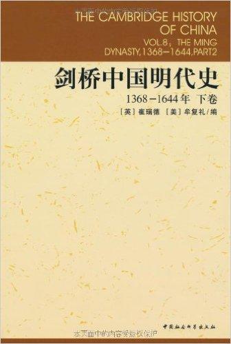 剑桥中国明代史(1368-1644年)(下卷)