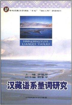 汉藏语系量词研究