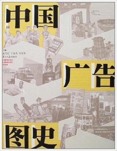中国广告图史