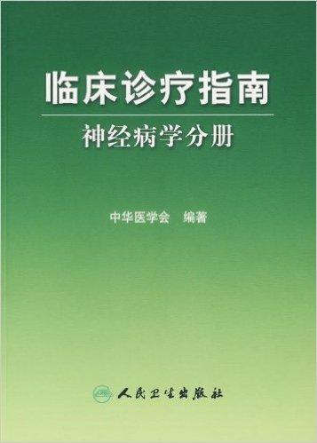 临床诊疗指南:神经病学分册