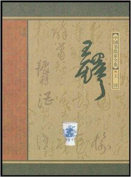 中国书法家全集:王铎