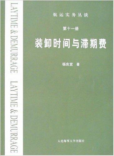 装卸时间与滞期费(第11册)