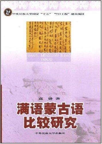 满语蒙古语比较研究