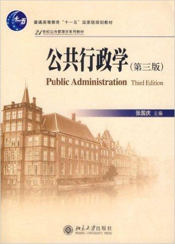 """普通高等教育""""十一五""""国家级规划教材?21世纪公共管理学系列教材?公共行政学(第3版)"""