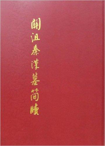 关沮秦汉墓简牍(繁体竖排版)