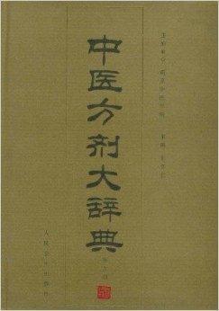 中医方剂大辞典9