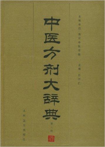 中医方剂大辞典8