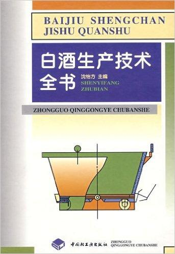 白酒生产技术全书
