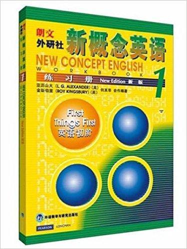 新概念英语1(练习册)