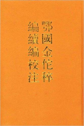 鄂国金佗稡编续编校注(套装上下册)