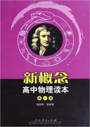 新概念高中物理读本1