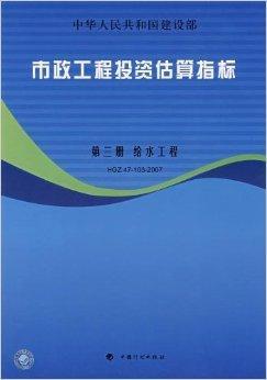 市政工程投资估算指标(第3册):给水工程(HGZ47-103-2007)