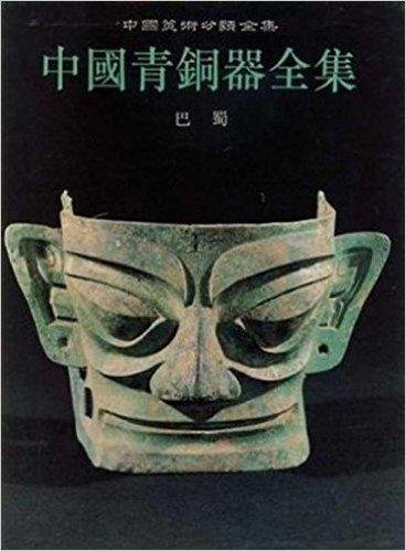 中国美术分类全集:中国青铜器全集(12)?秦汉