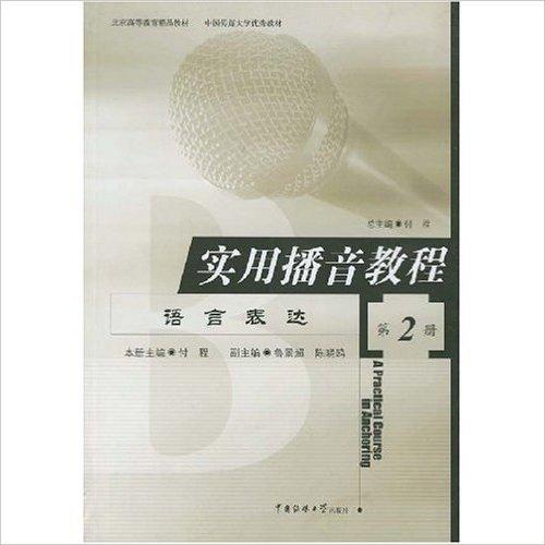 实用播音教程:语言表达(第2册)