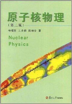 原子核物理