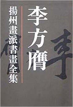 扬州画派书画全集:李方膺