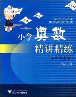 小学奥数精讲精练:5年级(上册)