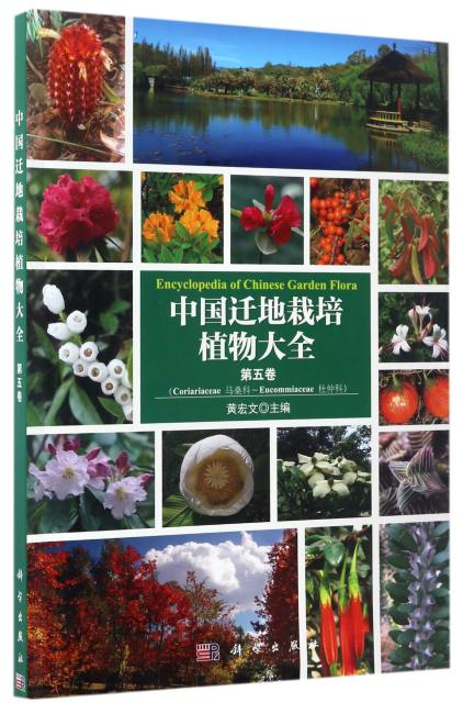 中国迁地栽培植物大全 第五卷