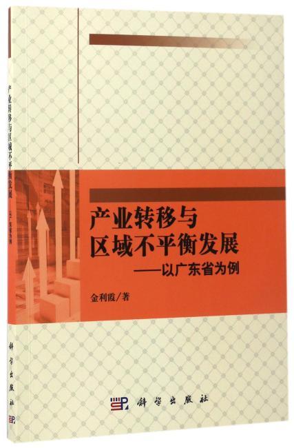产业转移与区域不平衡发展——以广东省为例