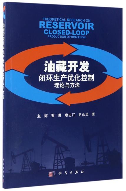 油藏开发闭环生产优化控制理论与方法