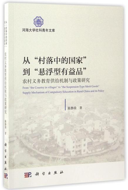 """从""""村落中的国家""""到""""悬浮型有益品"""":农村义务教育供给机制与政策研究"""