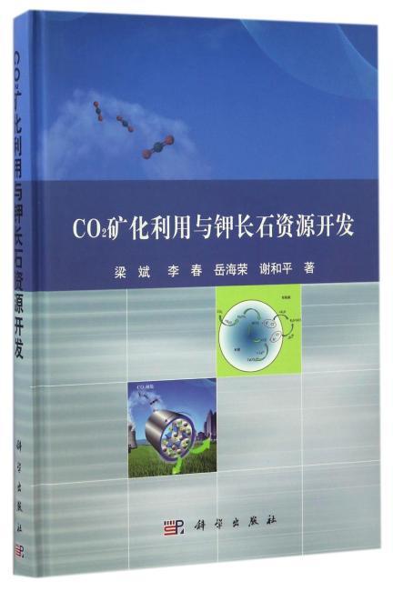 CO2矿化利用与钾长石资源开发