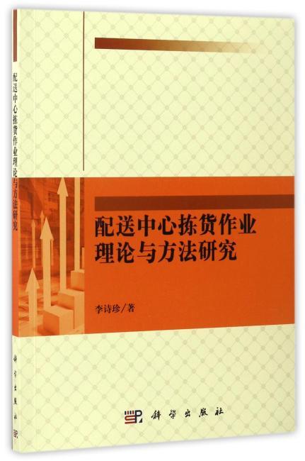 配送中心拣货作业理论与方法研究