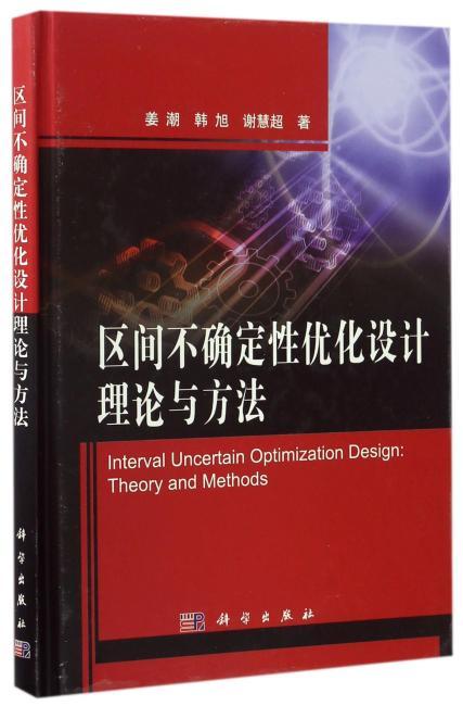 区间不确定性优化设计理论与方法