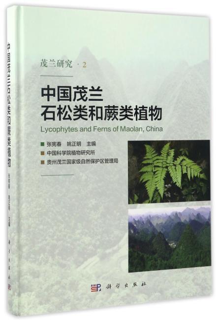 中国茂兰石松类和蕨类植物