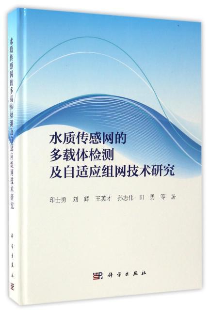 水质传感网的多载体检测及自适应组网技术研究