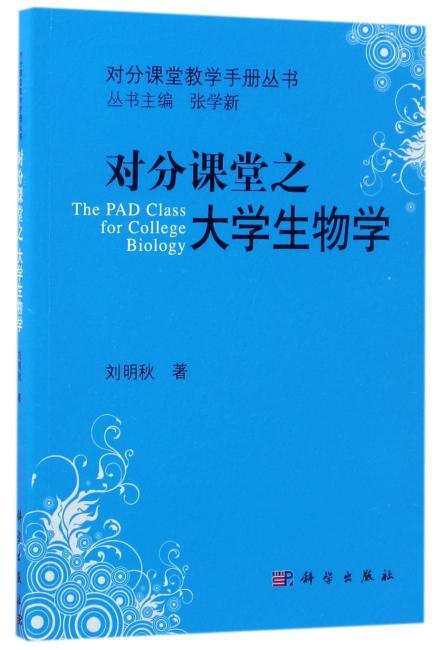 对分课堂之大学生物学