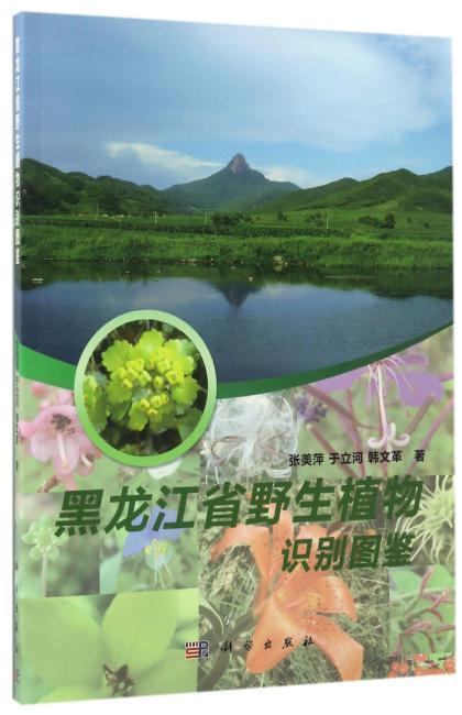 黑龙江省野生植物识别图鉴