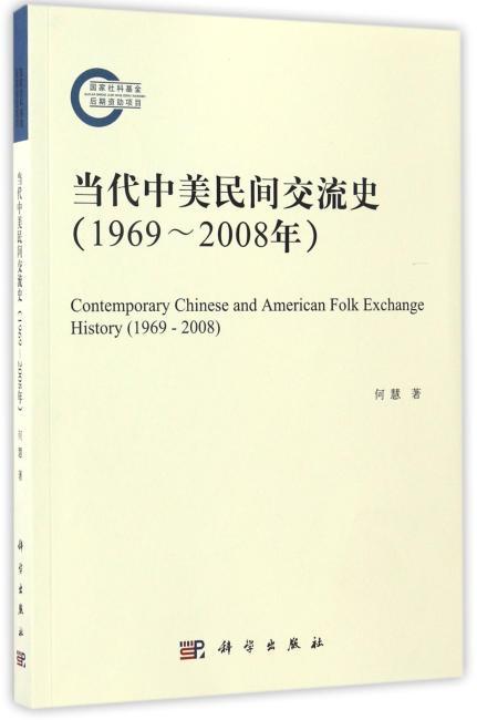 当代中美民间交流史(1969-2008年)
