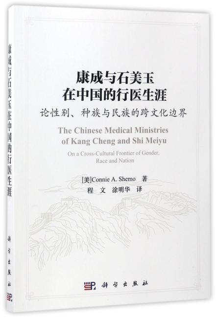 康成与石美玉在中国的行医生涯:论性别、种族与民族的跨文化边界