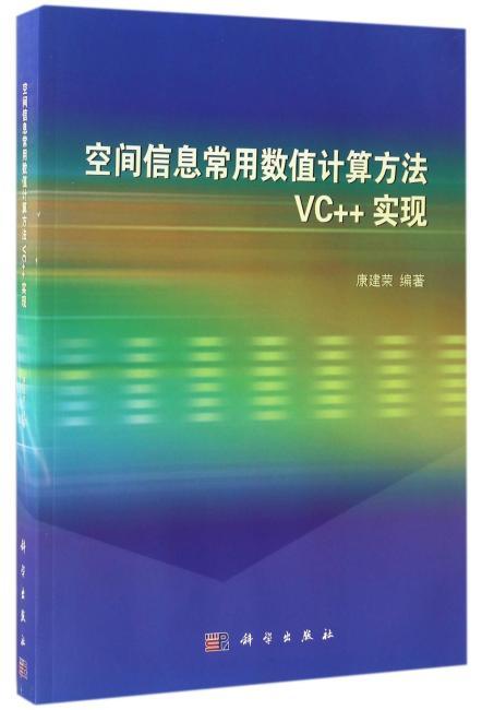 空间信息常用数值计算方法VC++实现